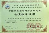 知网收录证书